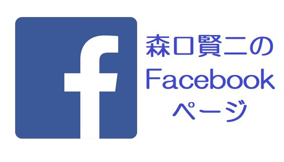 バリトン森口賢二のFacebookページ