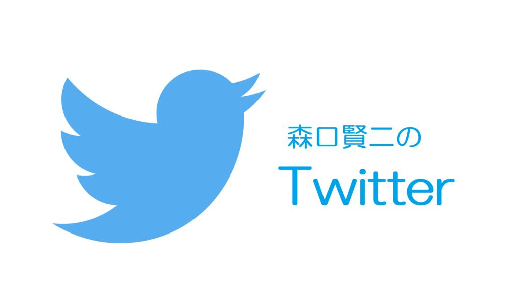 バリトン森口賢二のTwitter