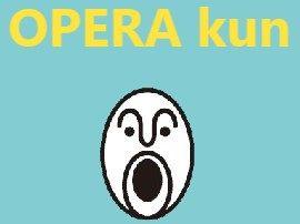 オペラくん